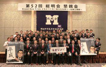 平成28年度幹事学年「平成改元会」からの挨拶