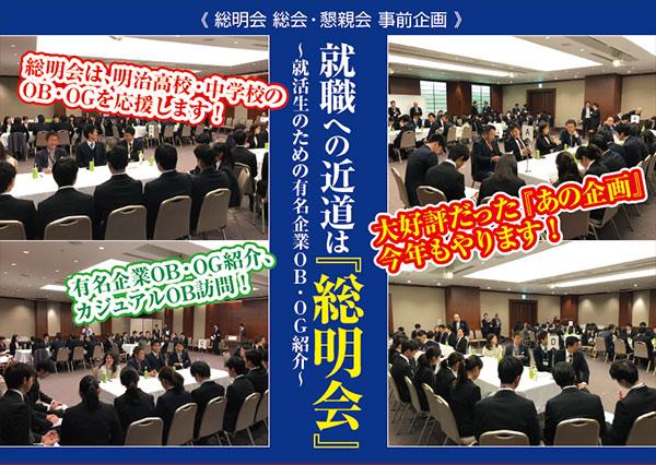 総明会企画『就活会』平成30年11月25日(日)