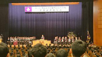 2018年度 明高卒業証書授与式と卒業祝賀会